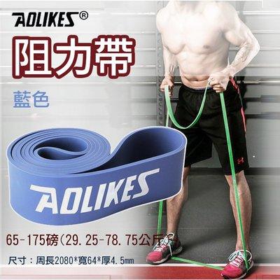 趴兔@Aolikes阻力帶-藍色65-175磅 高彈力乳膠阻力帶 健身運動 彈性好 韌性佳 結實耐用 抗撕裂 方便攜帶