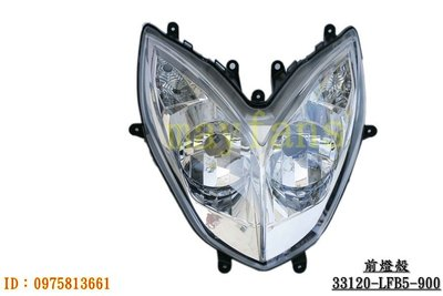 《光陽原廠》前燈殼 大燈殼 33120-LFB5-900 雷霆 Racing BREMBO ABS