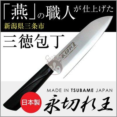 日本 ARNEST 燕市 永切れ王 三徳包丁 料理菜刀 16.5cm A-76847 【奇寶貝】 超取 面交 自取