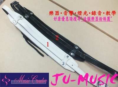 造韻樂器音響- JU-MUSIC - 牛皮 黑色 白色 馬鞍 造型 電吉他 木吉他 牛皮 背帶
