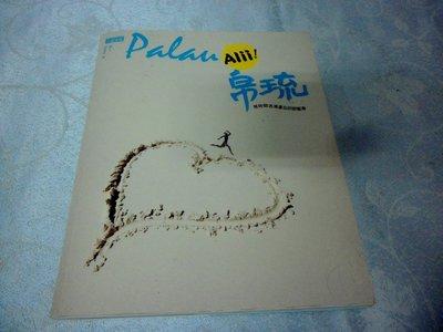 【兩手書坊pj5】旅遊~Alii! 帛琉 被時間浪潮遺忘的蔚藍海