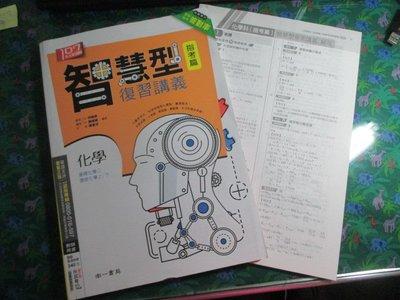 【鑽石城二手書】高中參考書 107指考專用 智慧型複習講義 化學 南一出版 4 教師用書