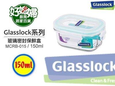 《好媳婦》㊣Glasslock【長方型強化玻璃保鮮盒150ml/RP520】真品,原裝進口!副食品必備