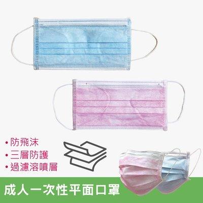 成人平面口罩(50入) 藍色/粉色 一次性 非醫用 防飛沫 防塵 口罩 拋棄式 素面口罩 單色無印花口罩