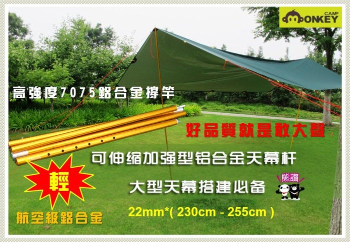 【Monkey CAMP】輕量鋁合金營柱 22mm可調式營柱-金(2入) 天幕桿 炊事帳 230~255CM 高度可調整