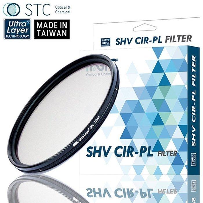 又敗家@STC多層膜薄框82mm偏光鏡SHV防水防塵-1EV圓形偏光鏡MC-CPL偏光鏡圓型偏光鏡圓偏光鏡環形環型偏振鏡