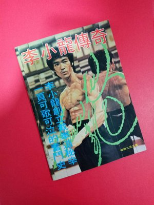 """小流氓龍虎門年代 ~ """"李小龍 Bruce Lee"""" 傳奇 截拳道 魔杖練法揭秘 (初版),絕版收藏多年"""