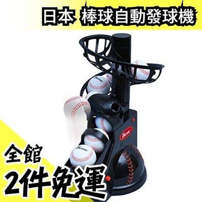 日本熱銷 棒球自動發球機 FTS-100 電池式 可調整角度 正面發球 穩定送球 可裝24顆球 可加掛軌道【水貨碼頭】