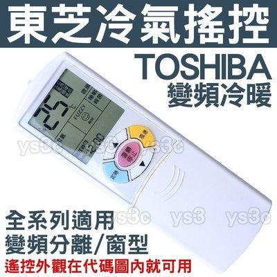 TOSHIBA 東芝冷氣遙控器 (32合1全系列適用) 東芝 變頻 冷暖 分離式 窗型 冷氣遙控器