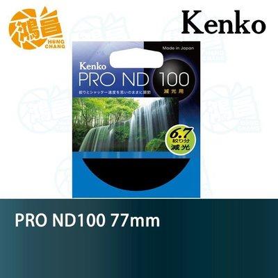 【鴻昌】Kenko PRO ND100 數位鍍膜減光鏡 77mm 減6.7格 ND