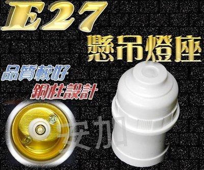 E7A85 新款 E27 懸吊燈座 銅柱設計 加強接觸面積 E27燈泡 螺旋燈泡 省電燈泡 露營燈 釣魚燈 戶外燈