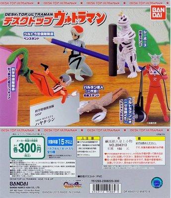 豪宅玩具TOY~ 扭蛋 Ultraman Series超人力霸王 鹹蛋超人桌上小物 奧特曼一寸法師 全套5款