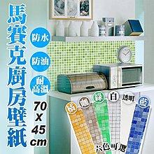 廚房壁紙 馬賽克壁紙 磚紋馬賽克 磁磚防油貼 鋁箔防油貼 磁磚貼紙 牆貼 耐高溫防油防水