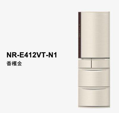 [桂安家電] 請議價 panasonic 鋼板系列五門變頻電冰箱 NR-E412VT-N1/W1 (金/白)