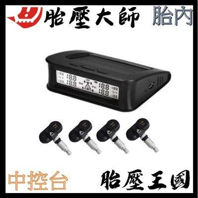 胎壓大師_胎內式太陽能胎壓偵測器(黑白螢幕)(公司貨)(12小時發貨)