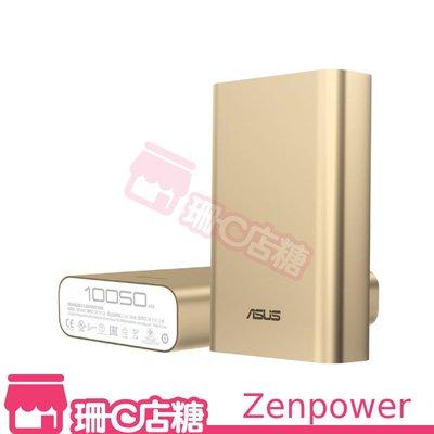 ❆公司貨❆ 華碩 ASUS ZenPower 3.75V/10050mAh 行動電源 金色 保固六個月