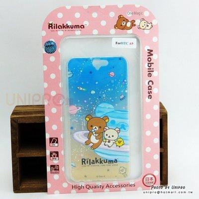 【UNIPRO】HTC ONE A9 拉拉熊 Rilakkuma 懶懶熊 輕鬆熊 拉拉星球 TPU 手機殼 保護套
