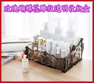 (特價出清)玫瑰蝴蝶花雕紋透明多格化粧品收納盒 桌面整理盒【AP07008】99愛買