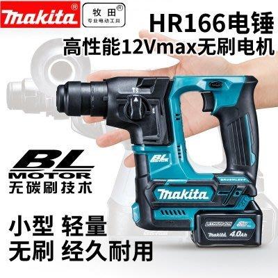 【花蓮源利】含稅 HR166 無刷空機Makita 牧田 HR166DZ 12V無刷充電式鎚鑽 免出力電鑽