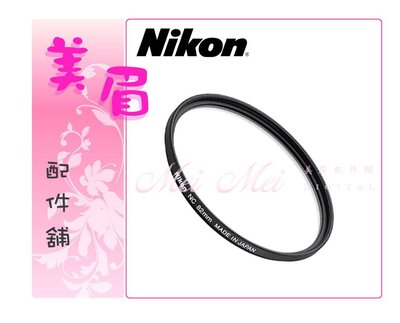 美眉配件 日製 NIKON NEUTRAL COLOR  NC-82 82mm 原廠 保護鏡 UV鏡 濾鏡