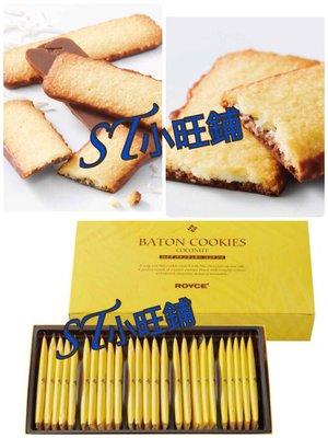 ST小旺鋪 日本北海道 人氣商家ROYCE 警棒曲奇 椰子口味(黃色盒包裝) 25入 椰奶香巧克力餅乾 烤椰子警棒曲奇