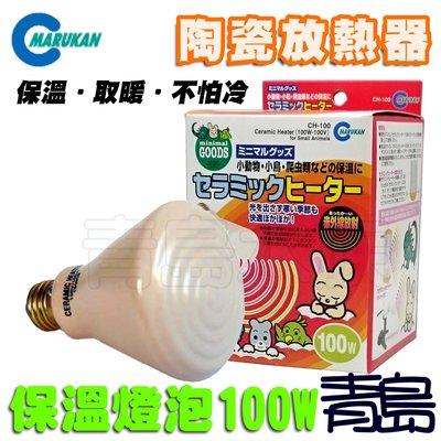 A。。。青島水族。。。CH-100日本Marukan---遠紅外線陶瓷保溫燈泡 保暖 加熱器 小動物/小兔子==100W