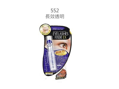 *Miss NaNa* D-UP~EX長效假睫毛膠水 552 透明 黏著劑 假睫毛黏著劑 假睫毛膠 雙眼皮膠