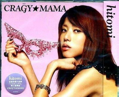 【出清價】CRA``G``Y☆MAMA/hitomi---AVJSG40422
