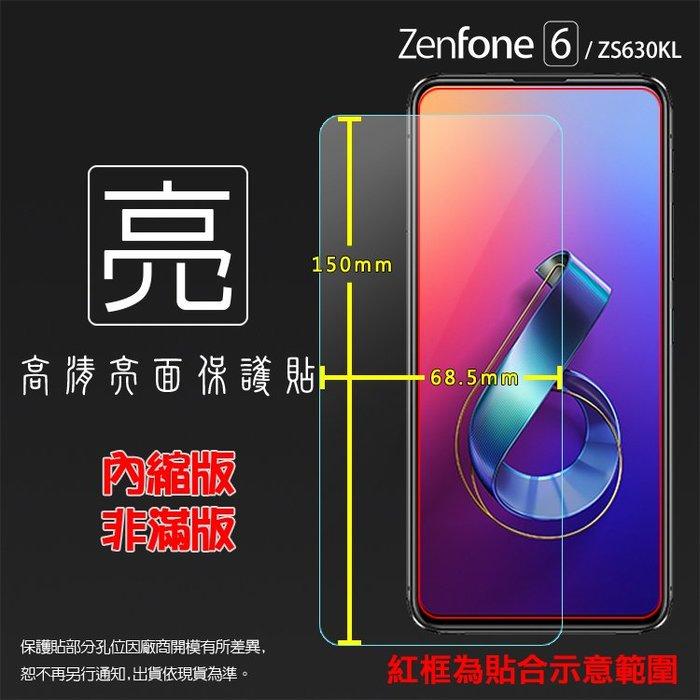 亮面螢幕保護貼 ASUS 華碩 ZenFone 6 ZS630KL I01WD 保護貼 軟性 高清 亮貼 亮面貼 保護膜
