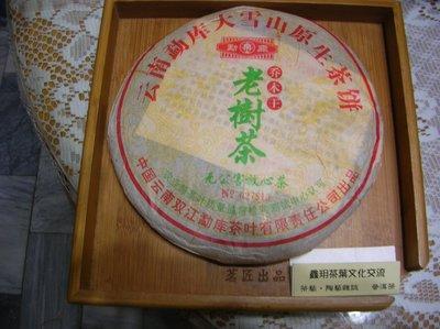 勐庫大雪山老樹茶原生茶餅2005