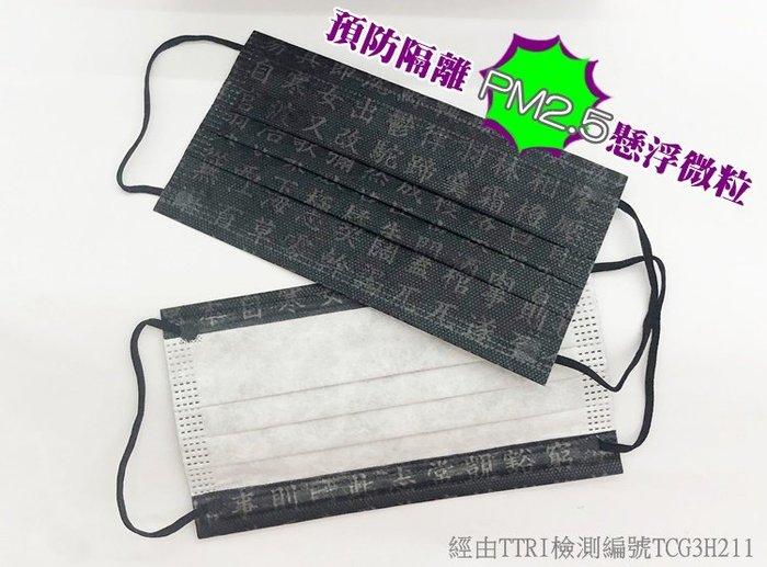 【阿LIN】2502AA 邑靚鬼魅黑活性碳口罩 時尚炫彩口罩 抗UV50+ 預防隔離PM2.5懸浮微粒 50入 台灣製造