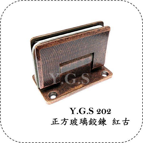 Y.G.S~玻璃五金~202銅質正方玻璃鉸鍊 淋浴間浴室玻璃門鉸鏈 玻璃夾 紅古 正宗台製 1只 (含稅)