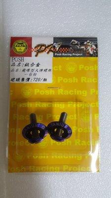 【阿賢賣場】POSH PK7 大牌螺絲 鈦合金 飛碟造型 車牌螺絲 牌框螺絲 螺絲