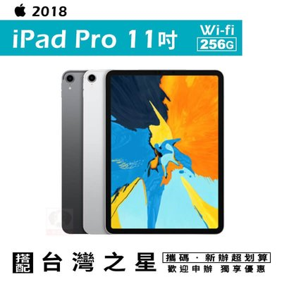 Apple iPad Pro 11吋 WIFI 256G 平板電腦 攜碼台灣之星4G上網月繳488 高雄國菲五甲店