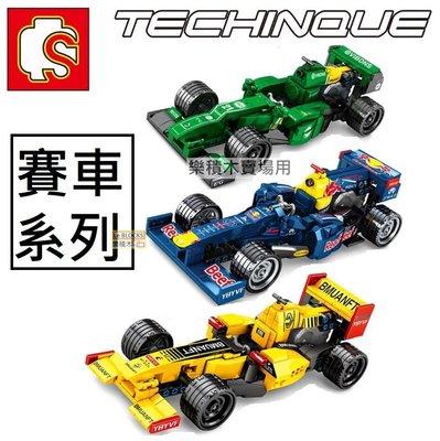 樂積木【預購】森寶 S牌 賽車系列 三款任選 非樂高LEGO相容 F1 法拉利 跑車 賽車 701352-54