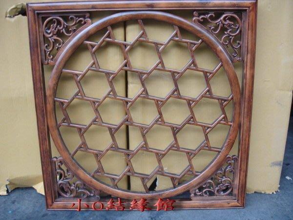 小o結緣館仿古傢俱.......古龍冰裂紋窗花(香樟木)76x3x76(編號02)