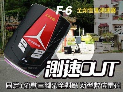 GPS F6R 分離式測速器 三腳架偵測+雷射槍接收 CAMRY KUGA HRV TIIDA RAV4 TUCSON