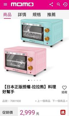 日本正版授權-拉拉熊 電烤箱