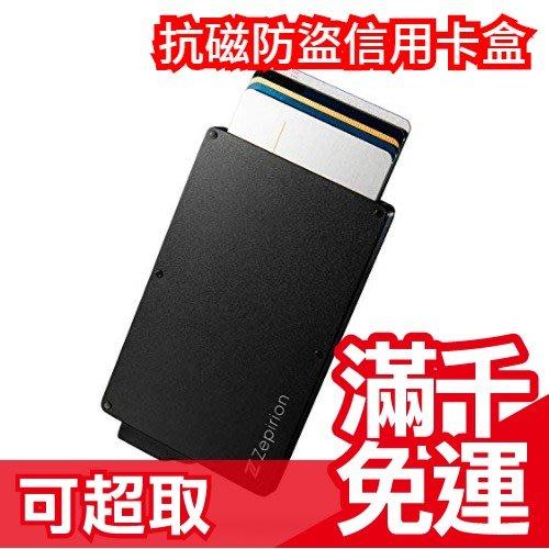 日本 zepirion 抗磁防盜信用卡盒 RFID鎖 輕薄時尚安全旅遊商務 卡夾 鈔票夾 父親節 ❤JP Plus+