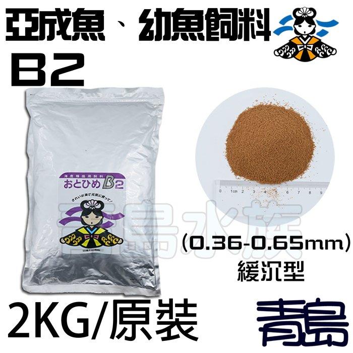 RZ。。。青島水族。。。日清丸紅-日本頂級飼料 海水魚苗飼料  短雕 鬥魚孔雀魚 小型魚 熱帶魚==B2/2kg/原裝