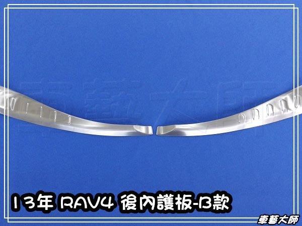 ☆車藝大師☆批發專賣 TOYOTA 13年 NEW RAV-4 專用 後內護板 B款 RAV4 防刮板 後護板