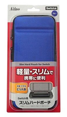 現貨中 Switch主機 NS 日本Aclass 主機+手把用 輕量薄型EVA硬殼主機包收納包 藍色款【板橋魔力】