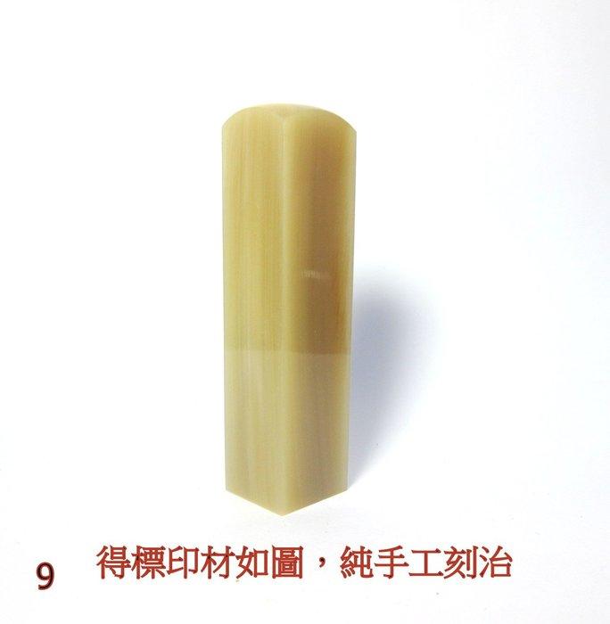 無二齋手工刻印--9加長形頂級赤牛角6分方章 鳳梨黃(高人一等)
