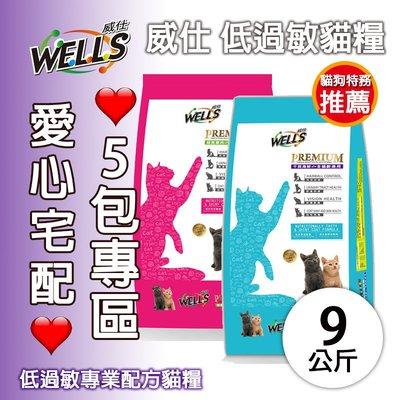 貓狗特務 愛心宅配免運 威仕-低過敏配方 貓糧 鮭魚與海鮮任選 9KG 5包 3825元 [貓食.飼料]