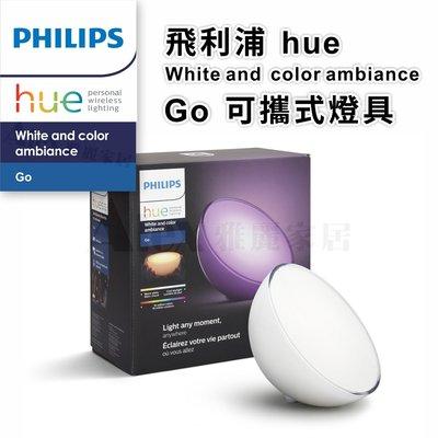 【Alex】含運 PHILIPS 飛利浦 Hue Go 情境燈 連網 LED 彩色 情境燈