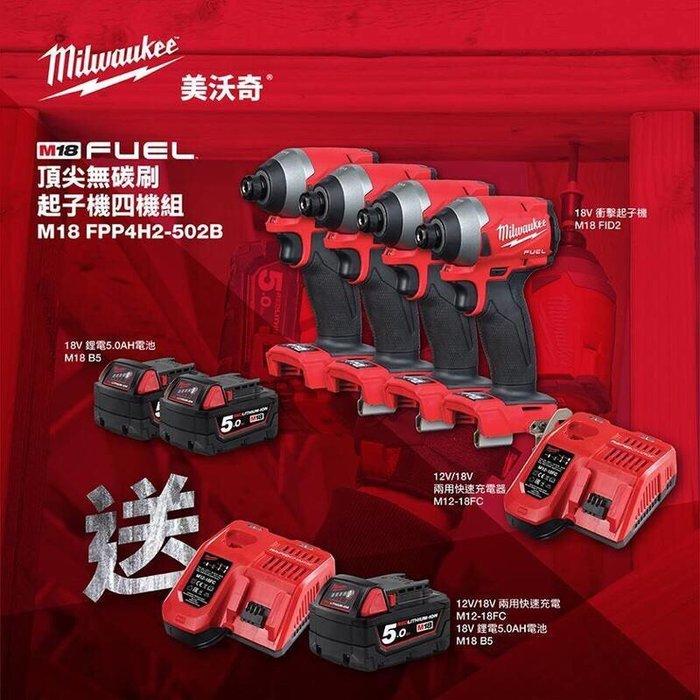 【花蓮源利】稅前28 美沃奇M18FPP4H2-502B 18V鋰電無碳刷起子機四機組 Milwaukee