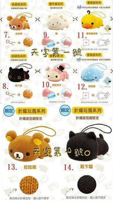【天字】 7-11 SAN-X Mochi家族 悠閒生活 【限量多功能絨毛玩偶  一套8款】另售 點數 立體公仔香皂