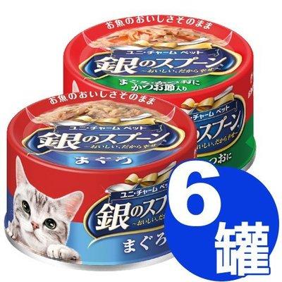 【寵物王國-貓館】日本unicharm-銀湯匙貓罐頭-(鮪魚+鰹魚+柴魚片)70g x6罐超值組 ,好評嘗鮮特賣!