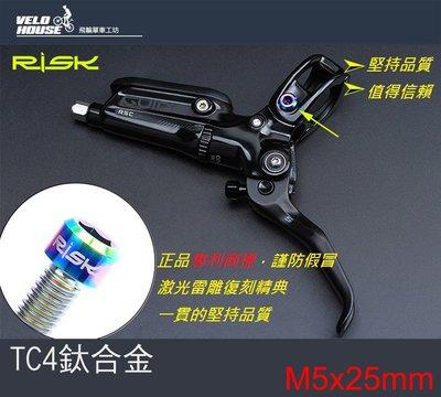 【飛輪單車】RISK TC4鈦合金自行車煞把夾環固定螺絲 M5*25mm 剎把 煞車(一入 三色選擇)