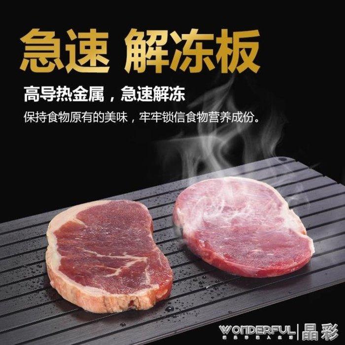 解凍板 鋁合金 快速 解凍板 廚房 鋁型材極速解凍 砧板 亞馬遜爆款